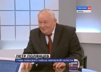 «Вести-интервью» с Петром Полянцевым (телеканал «Россия-24)