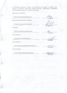 Протокол №1 Рассмотрения заявок на участие в открытом аукционе по извещению №310713/3178300/01