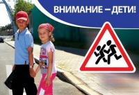 «Проведение профилактических мероприятий   «Внимание – Дети!»».