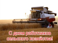 Чествование передовиков производства агропромышленного комплекса