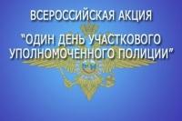 Акция «Один день участкового уполномоченного полиции»