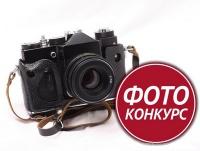 «История района в кадрах»: районный фотоконкурс