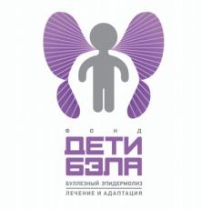 Информация о Благотворительном фонде «Дети БЭЛА»