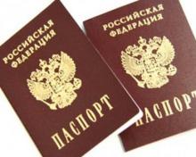 Не пропустите сроки получения и обмена  паспорта  гражданина Российской Федерации.
