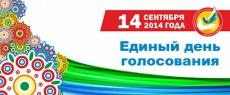 Местное отделение политической партии  КПРФ выдвинуло кандидата на должность главы  Порезского сельского поселения