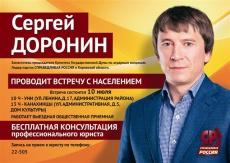 10 июля Унинский район посетит С.А. Доронин, депутат Государственной Думы