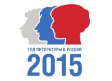 Год литературы в Унинском районе