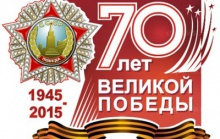Ход подготовки к юбилею Великой Победы рассмотрен на районном оргкомитете