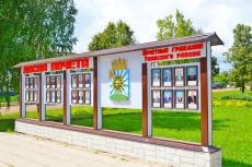 Принято новое Положение о Доске почета Унинского района