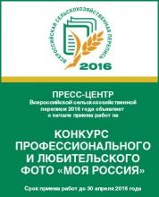 Конкурс профессиональной и любительской фотографии «Моя Россия»
