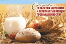 C Днем сельского хозяйства и перерабатывающей промышленности