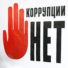 Соблюдать антикоррупционное законодательство- прямая обязанность муниципальных служащих