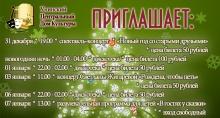 План проведения новогодних мероприятий - Уни
