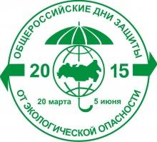Подведены итоги  Дней защиты от экологической опасности