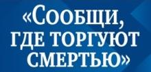 14 марта стартует акция «Сообщи, где торгуют смертью»