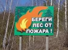 Подготовка к пожароопасному периоду  находится на контроле