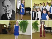 Музыкальная гостиная, посвящённая 125-летию со дня рождения С. С. Прокофьева.