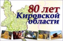Прошло очередное заседание оргкомитета по подготовке и проведению мероприятий к 80-летию Кировской области в Унинском районе