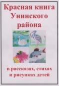 «Красная книга Унинского района в рассказах, стихах и рисунках детей»