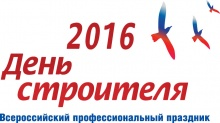 Поздравление Олега Казаковцева с Днем строителя
