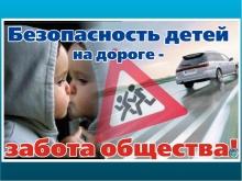 ГИБДД информирует:  операция «Внимание – Дети!»