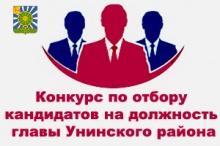 Объявление о проведении конкурса по отбору кандидатов  на должность главы Унинского района