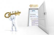 Зарегистрируйтесь на сайте «электронное правительство»  госуслуги.
