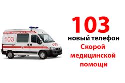 Изменение номеров Скорой медицинской помощи