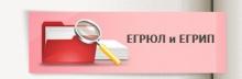 О форме и содержании документа, подтверждающего факт внесения записи в ЕГРЮЛ