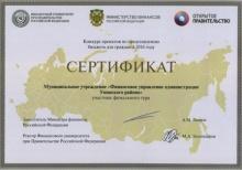 Итоги конкурса проектов по представлению бюджета  для граждан