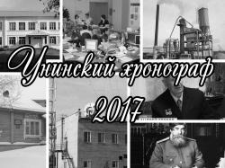 Унинский хронограф