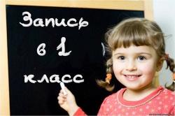 С 1 февраля начинается прием заявлений по записи детей в 1 класс