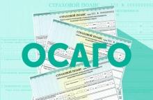 ГИБДД информирует о возможности заключения договора ОСАГО в электронном виде