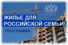 В реализации программы «Жильё для российской семьи»  в Кировской области