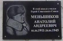 Мемориальные доски и другие памятные знаки