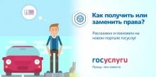 Центры «Мои Документы» принимают заявления на получение водительских удостоверений