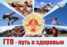 Изменились требования к уровню физической подготовленности взрослого населения в рамках Всероссийского физкультурно-спортивного комплекса «Готов к труду и обороне».