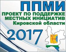 Итоги конкурсного отбора ППМИ – 2017