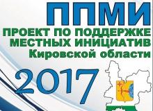Подготовка к реализации ППМИ-2017