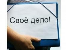 Объявляется набор на  обучающий курс «Начинающий предприниматель»