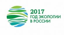 2017 год -  год  экологии в России.