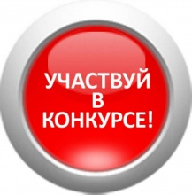 Всероссийский конкурс социальных проектов и программ «Социальные инновации 2016-2017 гг.»