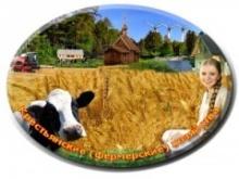 Объявляется конкурс на грантовую поддержку крестьянских (фермерских) хозяйств
