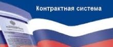 Для целей госзакупок установлены общие требования к порядку определения предельной цены единицы товара, производство которого создается, модернизируется или осваивается в РФ в соответствии со специальным инвестиционным контрактом
