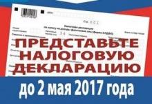 2 мая 2017 года заканчивается декларационная кампания 2017