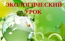 В Кировской области пройдёт Единый экологический урок