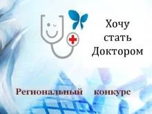"""О проведении в Кировской области конкурса  """"Хочу стать доктором"""""""