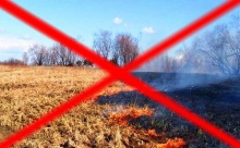 Выжигание сухой травы - под запретом