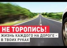 В Унинском районе произошло снижение аварийности