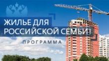 В программу «Жилье для российской семьи» внесены изменения